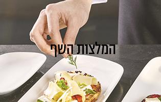 המלצות השף